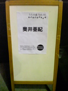 奥井さんのライヴに来ています